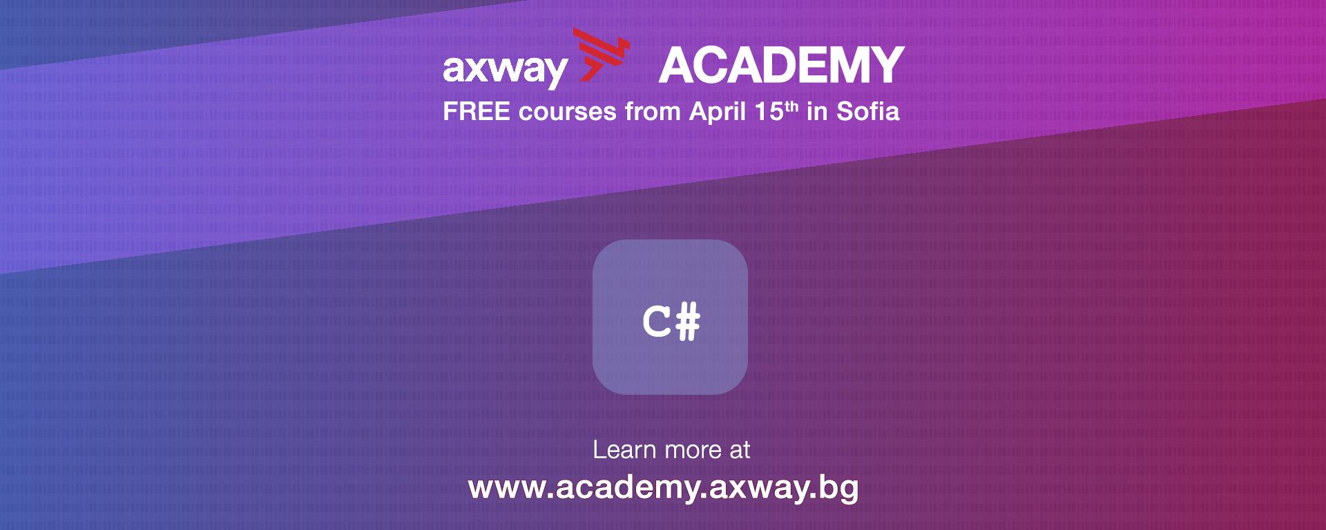 Axway Academy .NET – Безплатно